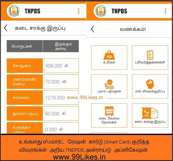 உங்களது ஸ்மார்ட் ரேஷன் கார்டு Smart Card  குறித்த விவரங்கள் அறிய TNEPDS ஆன்ட்ராய்டு அப்ளிகேஷன்.