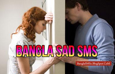 Top Bangla Sad Sms for Lover in Bangla