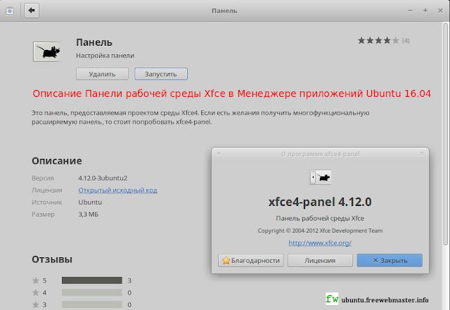Описание Панели рабочей среды Xfce в Менеджере приложений Ubuntu 16.04, версия xfce4-panel 4.12.0