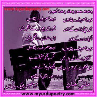 Urdu Sad Poem k Aankhein beegh jathi hian, urdu poems ankhy shayari , poetry, sms