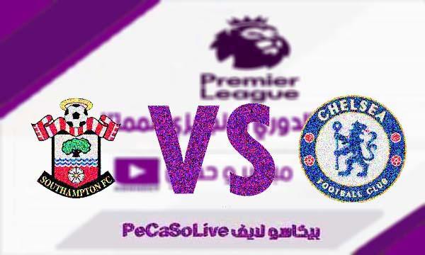مشاهدة مباراة تشيلسي وساوثهامتون بث مباشر 6-10-2019 Chelsea vs Southampton Live
