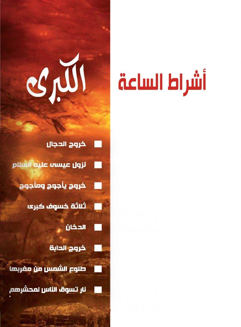 كتاب علامات الساعة الصغرى والكبرى pdf