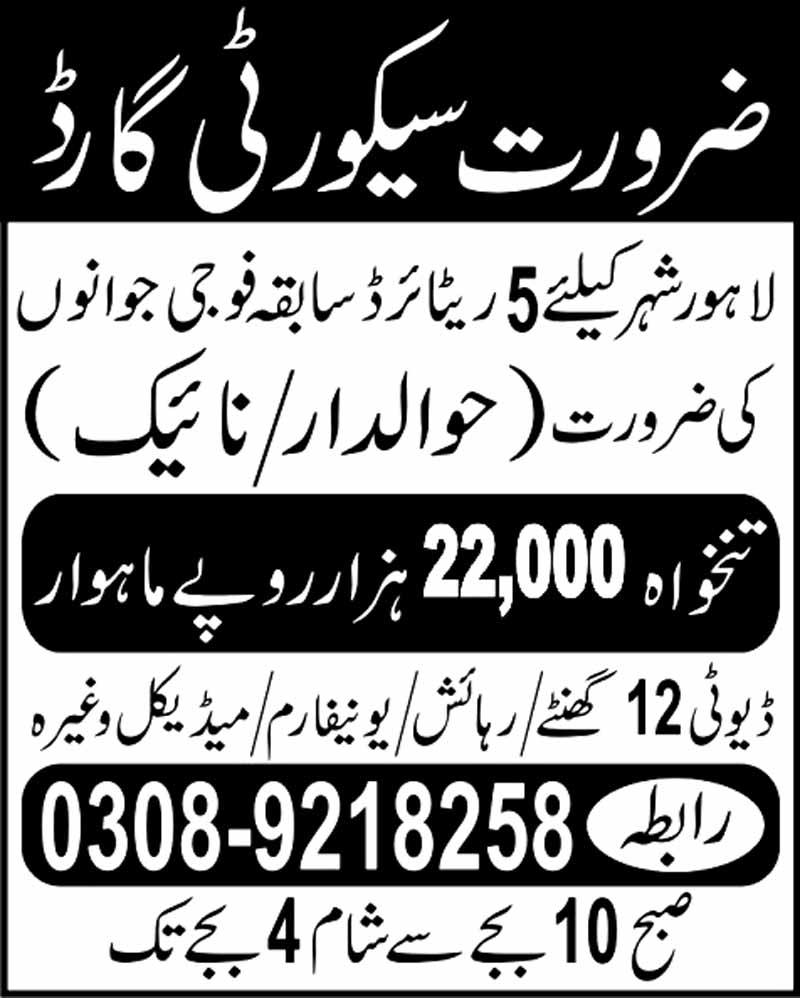 Security-Guards-Jobs-in-lahore