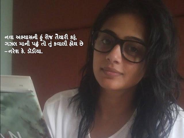 गझल मानी पढुं तो तुं कवाली होय छे. Gujarati Sher By Naresh K. Dodia