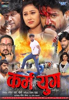 कर्म युग भोजपुरी फिल्म