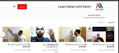 Learn Italian in Arabic  with Karim