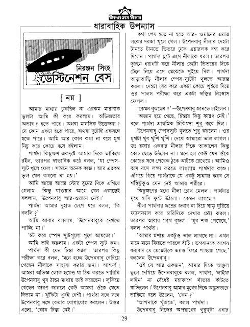 Pujabarshiki Anandalok 1419 Pdf Downloadgolkes