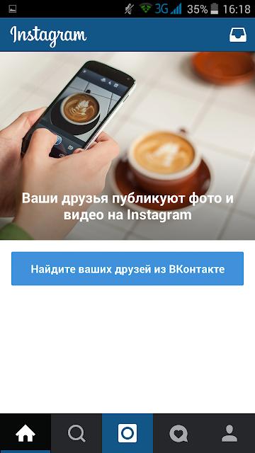 Друзья из Вконтакте