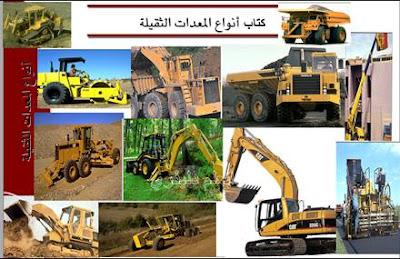 انواع المعدات الثقيلة pdf