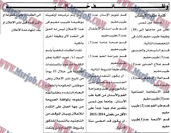 اعلان وظائف كلية طب الاسنان جامعة عين شمس - 5 / 9 / 2017