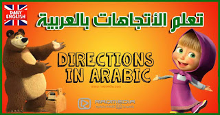 تعلم-الأتجاهات-بالعربية