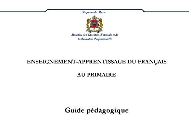 المراجع الجديدة الخاصة بالمستويين الخامس و السادس إبتدائي مادة الفرنسية