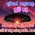 Lagna Palapala Ada Dawase  | ලග්න පලාපල | Sathiye Lagna Palapala 2020 | 2020-07-02