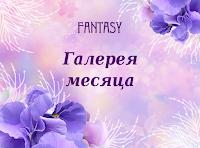 http://mag-fantasy.blogspot.ru/2018/04/blog-post.html
