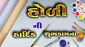 Happy Holi Gujarati Quotes