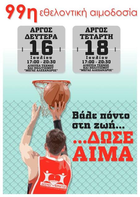 2η μέρα της 99ης εθελοντικής αιμοδοσίας στο Άργος - Έκκληση για Ο Θετικό