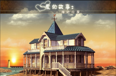 愛情故事2:海灘小屋中文版(LoveStory2:The Beach Cottage)!