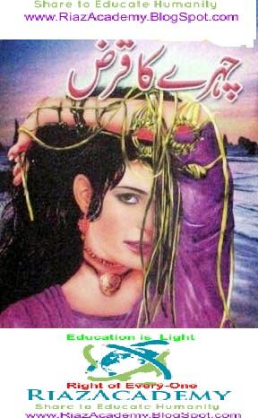 Chehray Ka Qarz   by ALEEM UL HUQ HAQI