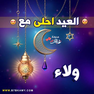 العيد احلى مع ولاء