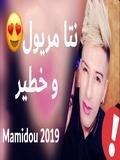 Cheikh Mamidou 2019 Nta Meryoul w Khatir