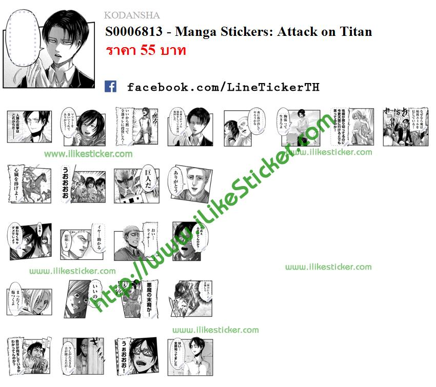 Manga Stickers: Attack on Titan