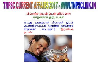 www.tnpsclink.in French Open 2017 results