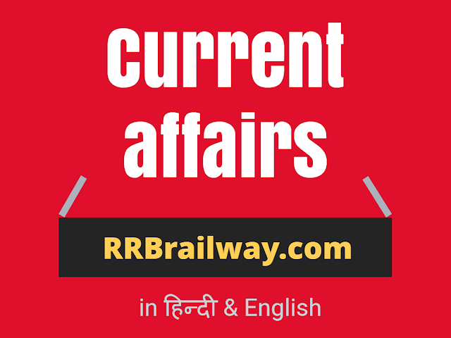 Current Affairs for Railway Group D Exam 2018 in Hindi & English | Download PDF
