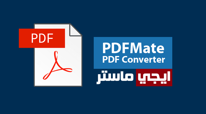 برنامج PDFMate PDF Converter لتحويل ملفات البي دي اف لأي صيغة