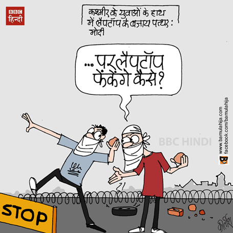 kashmir cartoon, narendra modi cartoon, cartoons on politics, indian political cartoon, bbc cartoon, hindi cartoon