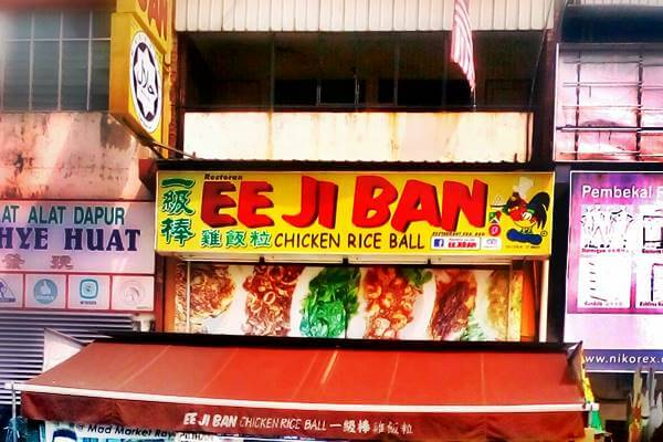 Ee Ji Ban Chicken Rice Ball