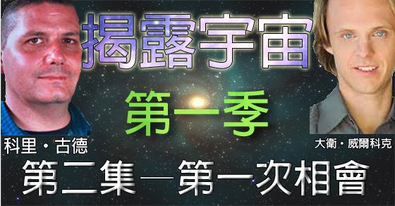 揭露宇宙 (Discover Cosmic Disclosure):第一季第二集—第一次相會