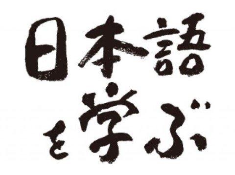 「頑張って」不是萬用句!「加油」的日文說法大整理!【輕鬆學日語】