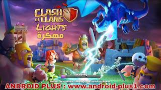 تحميل  clash of lights النسخة المهكرة من لعبة clash of clans اخر اصدار مجانا للاندرويد، تحميل Clash Of lights، تنزيل clash of lights مهكرة، تحميل clash of lights apk اخر اصدار، كلاشاوف كلانس مهكرة، تحميل كلاش اوف كلانس مهكرة، تنزيل clash of clans مهكرة اخر اصدار، تهكير لعبة clash of clans، download clash of clans hack mod apk، تحميل لعبة clash of clans مهكره، رابط تحميل كلاش اوف كلانس مهكرة، clash of lights احدث اصدار، clash of lights apk، clash of clans مهكره احدث اصدار، clash of clans مهكره اخر اصدار للاندرويد
