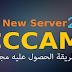 احصل علي سطر Cccam مجاني ودائم لتشغيل القنوات 2018