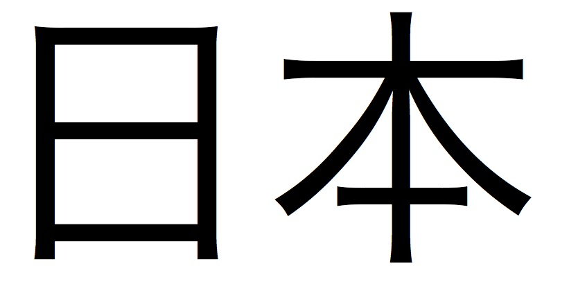 Nihongo Den 漢字 Japan In Japanese Script