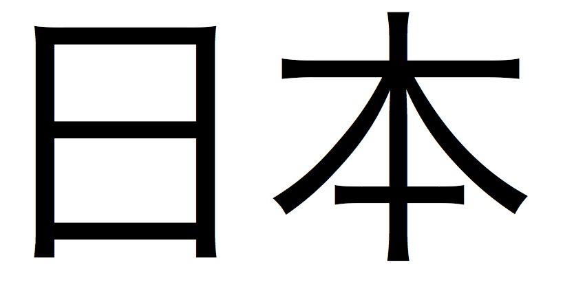 nihongo den: 漢字: Japan in Japanese Script