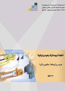هيدروليكا الكهرباء pdf