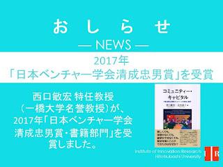 【お知らせ】2017年「日本ベンチャー学会清成忠男賞・書籍部門」を受賞