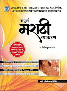 Marathi Vyakaran Ebook