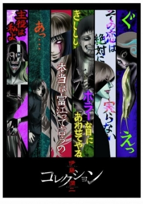 The Junji Ito Collection (Dub)