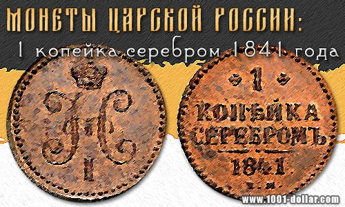 Монета копейка серебром 1841 года