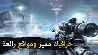 لعبة قناص الغضب Sniper Fury كاملة للاندرويد 02.JPG