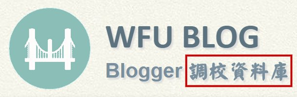 wfublog-chinese-font