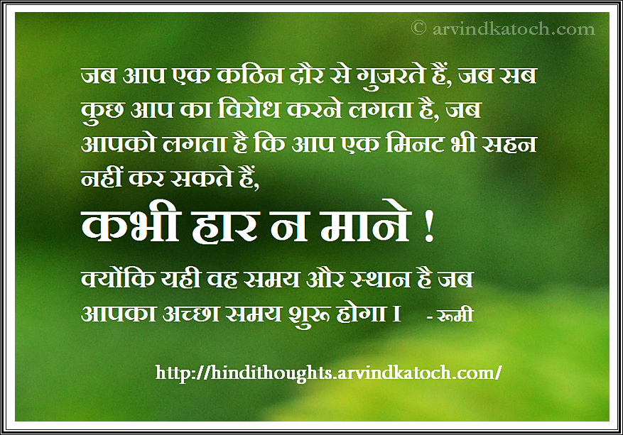 Motivational Hindi Thoughts Suvichar पररक हद