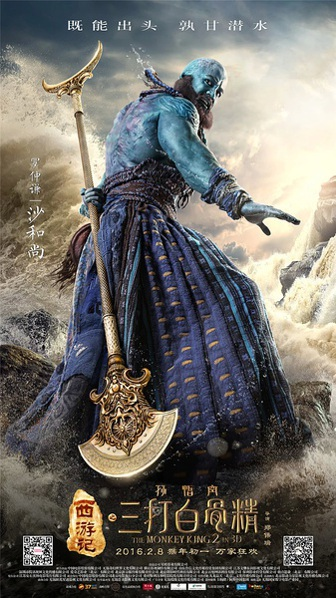 Luo Zhong Qian in Monkey King 2