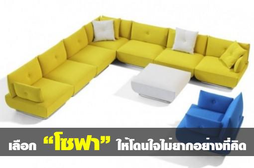 วิธีเลือกโซฟาผ้า โซฟาหนังแท้ โซฟาหนังเทียม