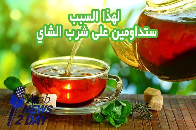 لهذا السبب يعتبر شرب الشاي مفيدا للجسم ... معلومات مدهشه .. لن تتركه بعد الان
