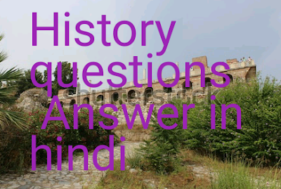history important question,history k questions in hindi,