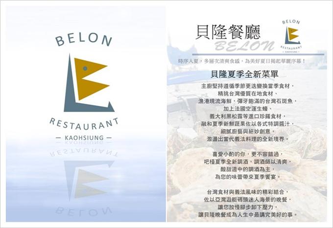 高雄貝隆餐酒館菜單