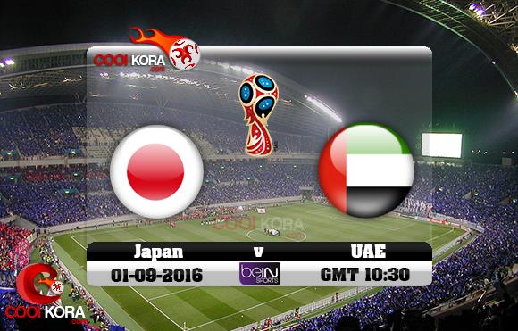مشاهدة مباراة اليابان والإمارات اليوم 1-9-2016 تصفيات كأس العالم